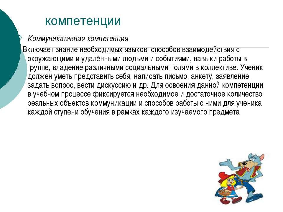 компетенции Коммуникативная компетенция Включает знание необходимых языков, с...