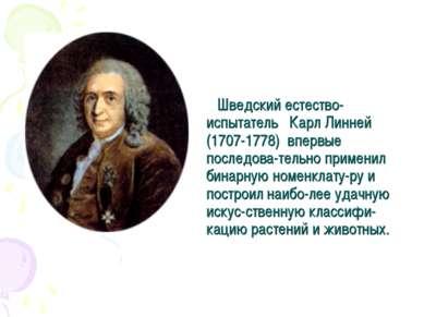 Шведский естество-испытатель Карл Линней (1707-1778) впервые последова-тельно...