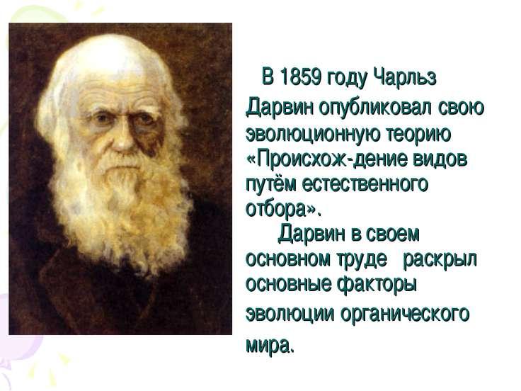 В 1859 году Чарльз Дарвин опубликовал свою эволюционную теорию «Происхож-дени...