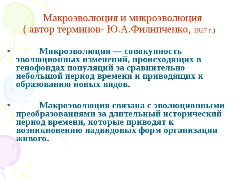 Макроэволюция и микроэволюция ( автор терминов- Ю.А.Филипченко, 1927 г.) Микр...