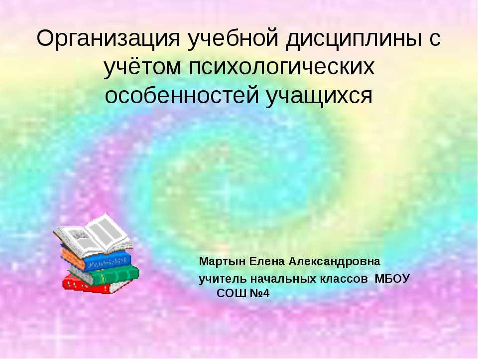 Организация учебной дисциплины с учётом психологических особенностей учащихся...