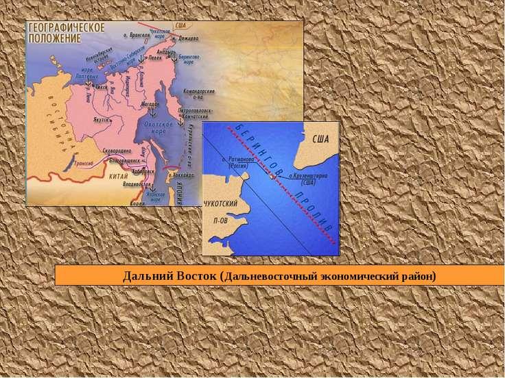 Дальний Восток (Дальневосточный экономический район)