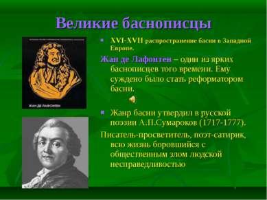 Великие баснописцы XVI-XVII распространение басни в Западной Европе. Жан де Л...