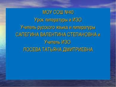 МОУ СОШ №40 Урок литературы и ИЗО Учитель русского языка и литературы САПЕГИН...