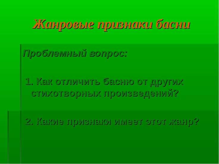 Жанровые признаки басни Проблемный вопрос: 1. Как отличить басню от других ст...