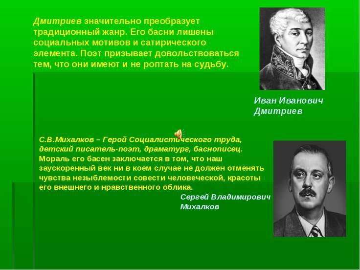 Иван Иванович Дмитриев Дмитриев значительно преобразует традиционный жанр. Ег...