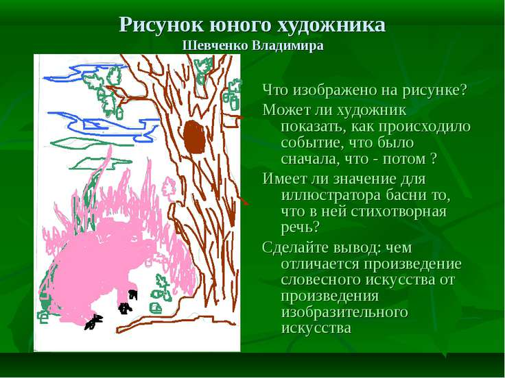 Рисунок юного художника Шевченко Владимира Что изображено на рисунке? Может л...