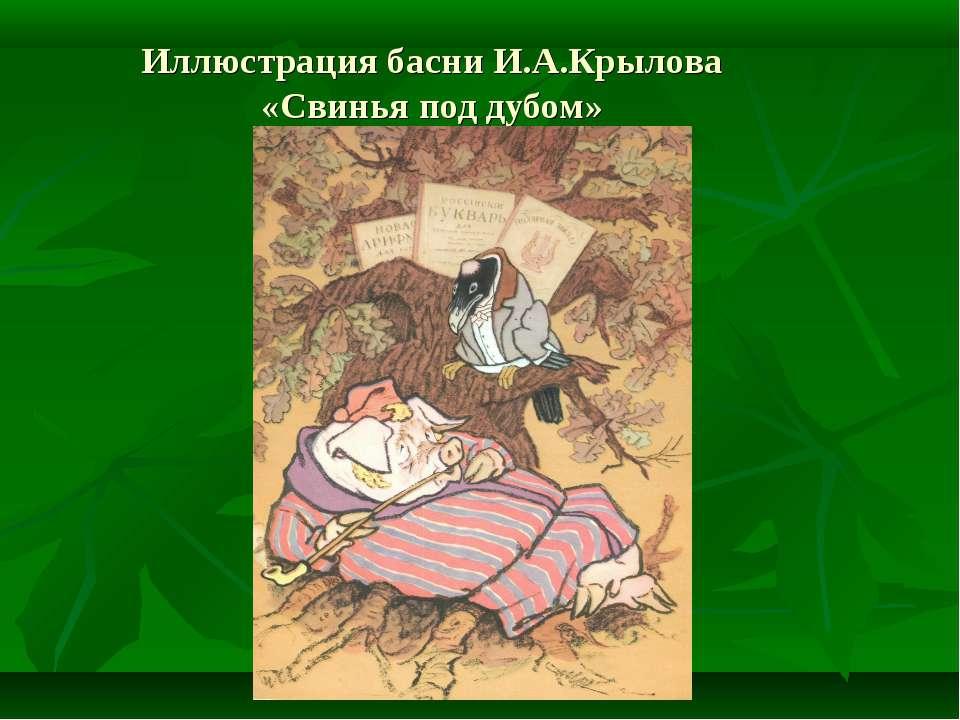 Иллюстрация басни И.А.Крылова «Свинья под дубом»