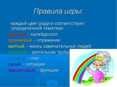 Правила игры: каждый цвет радуги соответствует определенной тематике: красный...