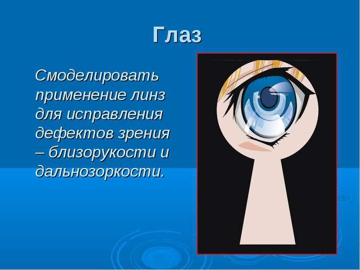 Глаз Смоделировать применение линз для исправления дефектов зрения – близорук...