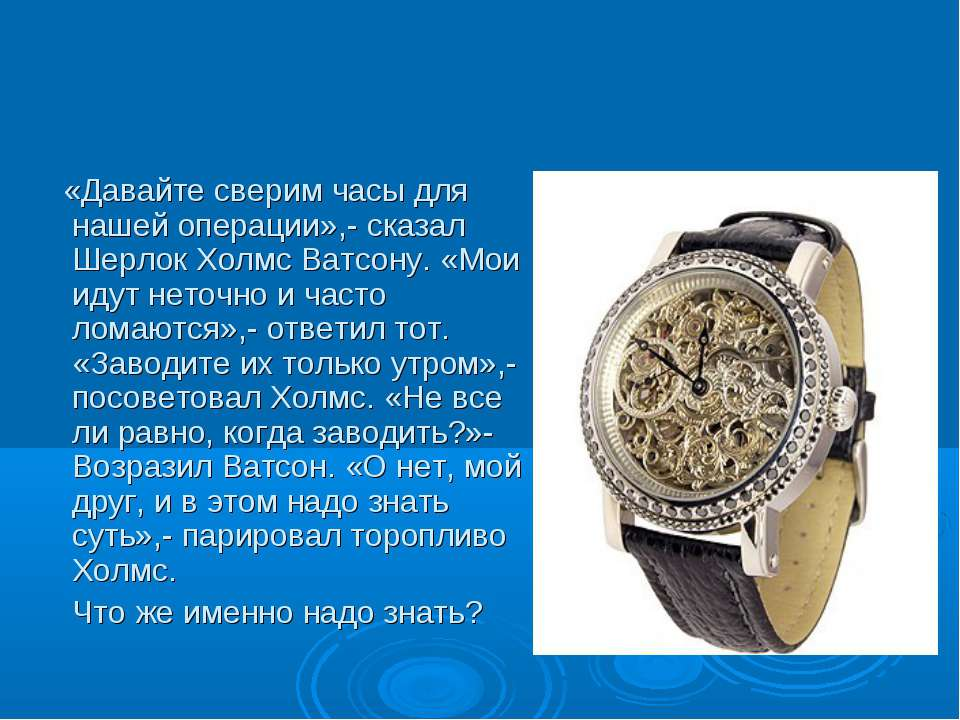 «Давайте сверим часы для нашей операции»,- сказал Шерлок Холмс Ватсону. «Мои ...