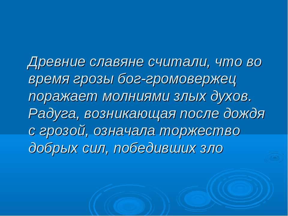 Древние славяне считали, что во время грозы бог-громовержец поражает молниями...