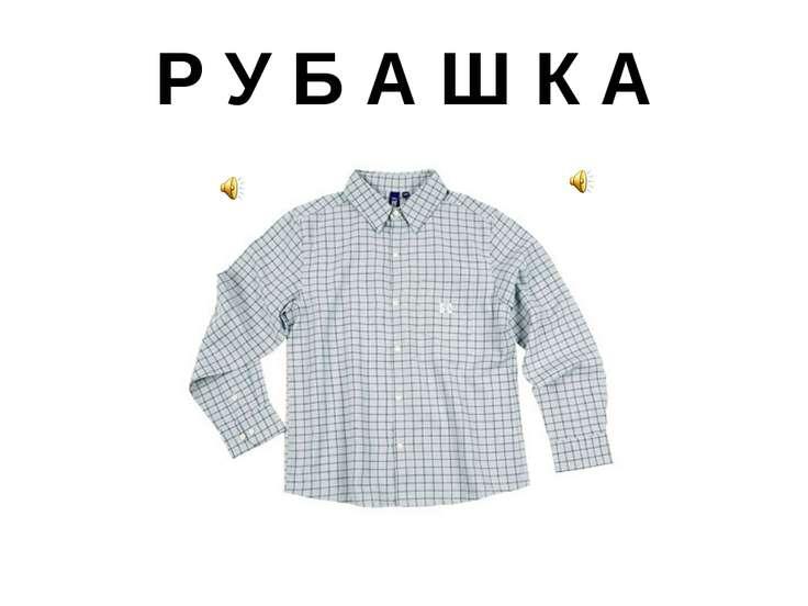 Р У Б А Ш К А