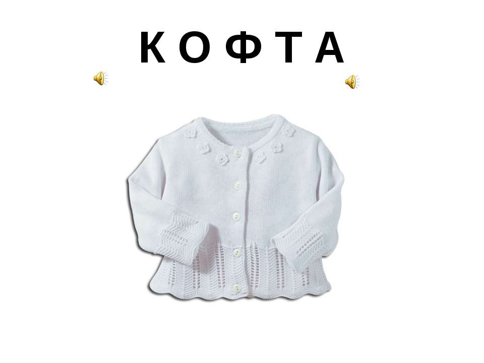 К О Ф Т А