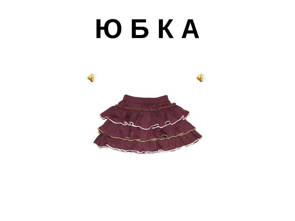 Ю Б К А