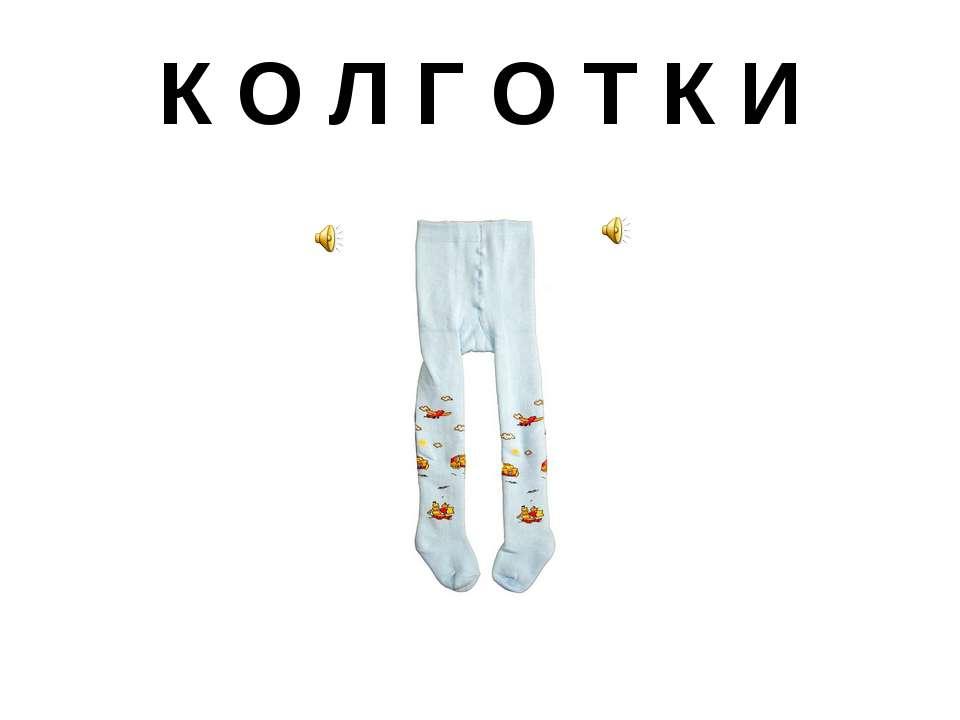 К О Л Г О Т К И