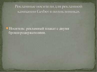 Носитель: рекламный плакат с двумя брошюродержателями.
