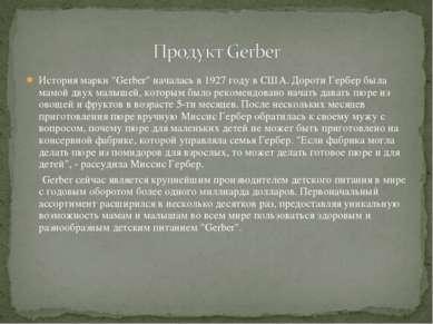 """История марки """"Gerber"""" началась в 1927 году в США. Дороти Гербер была мамой д..."""