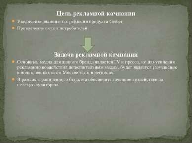 Цель рекламной кампании Увеличение знания и потребления продукта Gerber Привл...