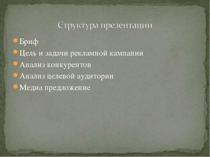 Бриф Цель и задачи рекламной кампании Анализ конкурентов Анализ целевой аудит...