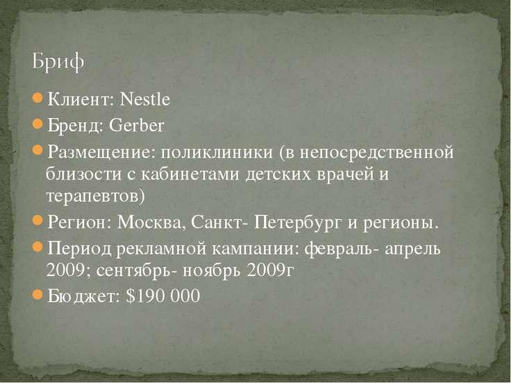Клиент: Nestle Бренд: Gerber Размещение: поликлиники (в непосредственной близ...