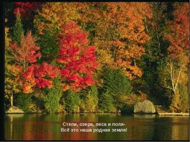 Степи, озера, леса и поля- Всё это наша родная земля!