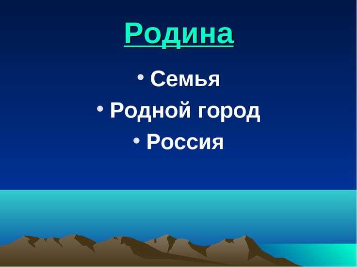Родина Семья Родной город Россия