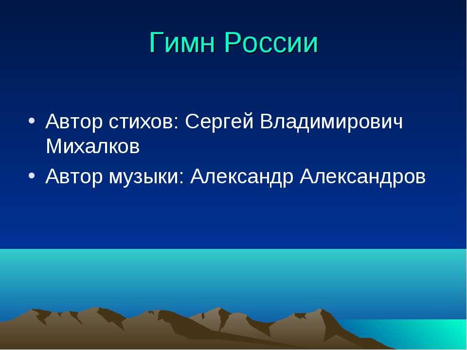 Гимн России Автор стихов: Сергей Владимирович Михалков Автор музыки: Александ...