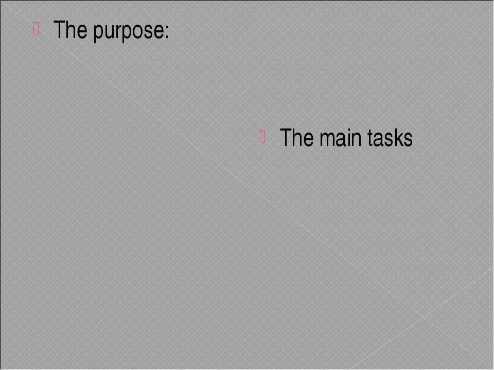 The purpose: The main tasks