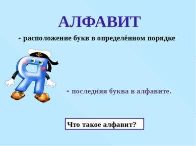 - последняя буква в алфавите. АЛФАВИТ Почему так говорят? Что такое алфавит? ...