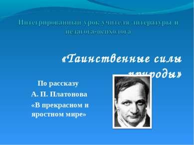 «Таинственные силы природы» По рассказу А. П. Платонова «В прекрасном и ярост...