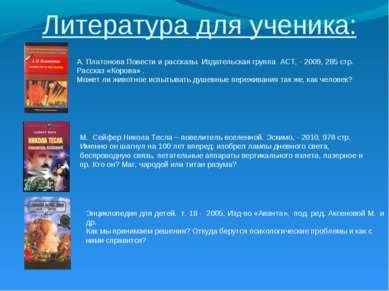 Литература для ученика: А. Платонова Повести и рассказы. Издательская группа ...