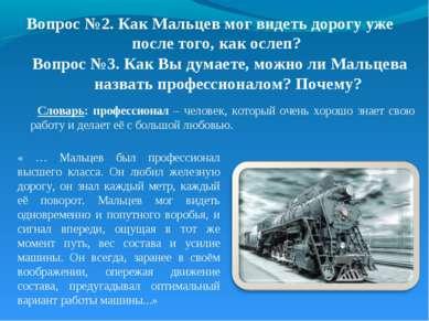 Вопрос №3. Как Вы думаете, можно ли Мальцева назвать профессионалом? Почему? ...