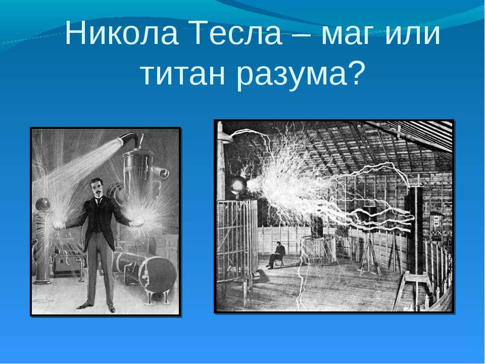 Никола Тесла – маг или титан разума?