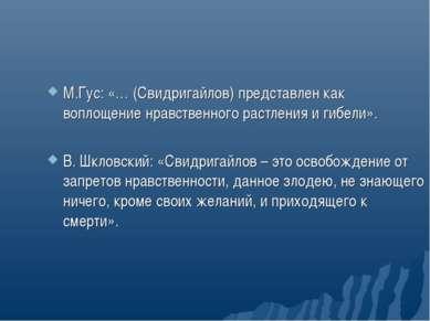 М.Гус: «… (Свидригайлов) представлен как воплощение нравственного растления и...
