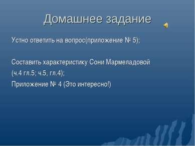 Домашнее задание Устно ответить на вопрос(приложение № 5); Составить характер...