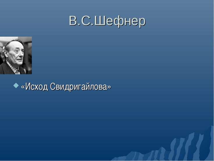 В.С.Шефнер «Исход Свидригайлова»