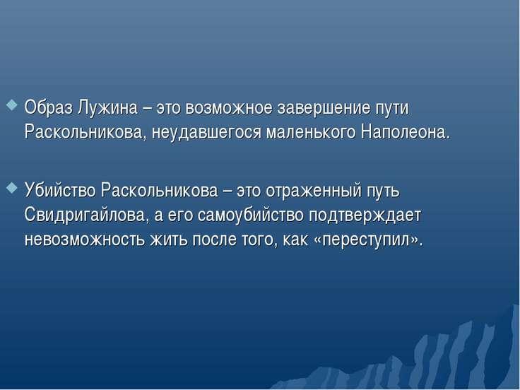 Образ Лужина – это возможное завершение пути Раскольникова, неудавшегося мале...