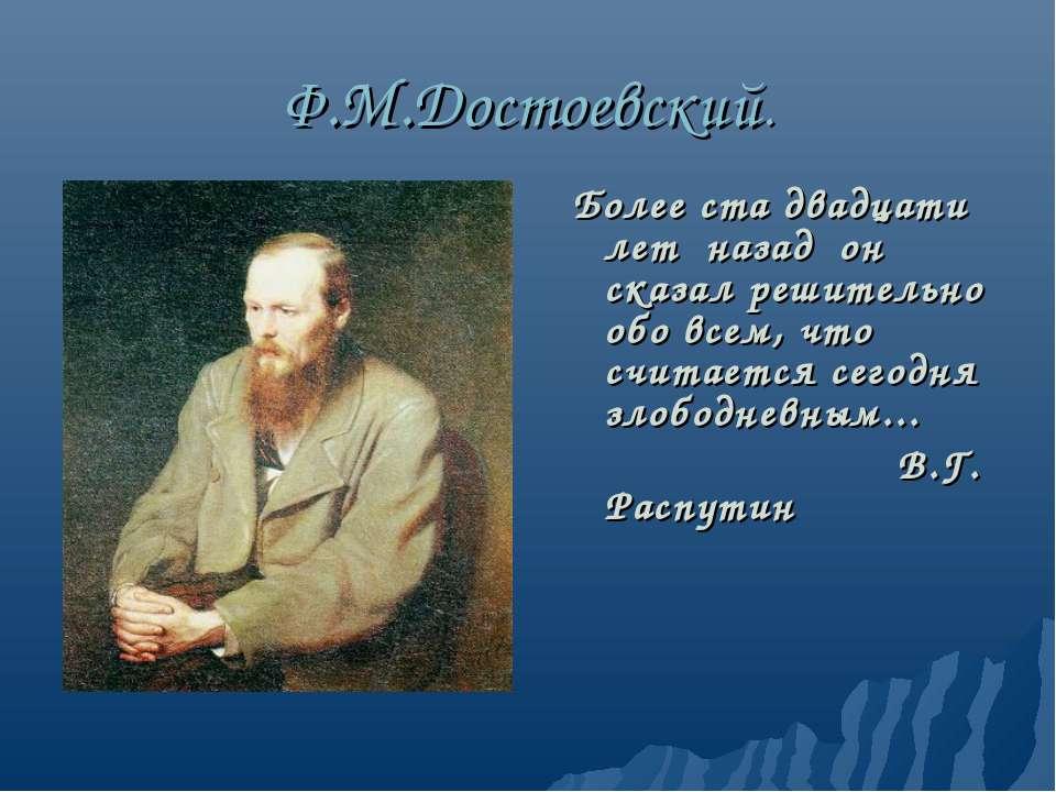 Ф.М.Достоевский. Более ста двадцати лет назад он сказал решительно обо всем, ...
