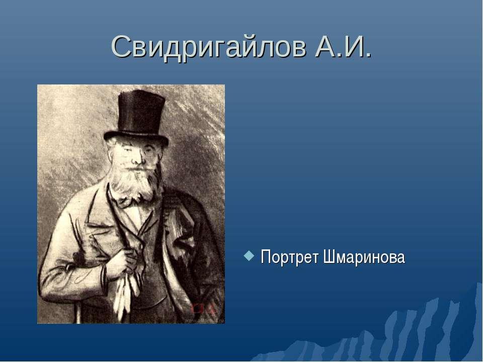 Свидригайлов А.И. Портрет Шмаринова