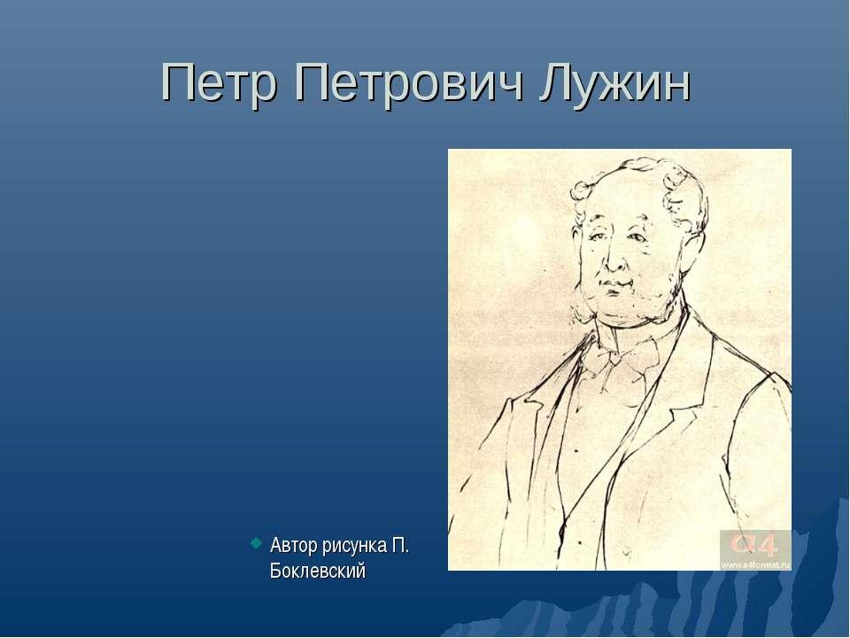 Петр Петрович Лужин Автор рисунка П. Боклевский