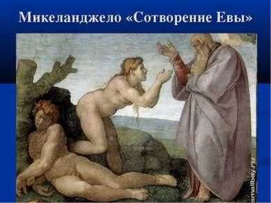 Микеланджело «Сотворение Евы»