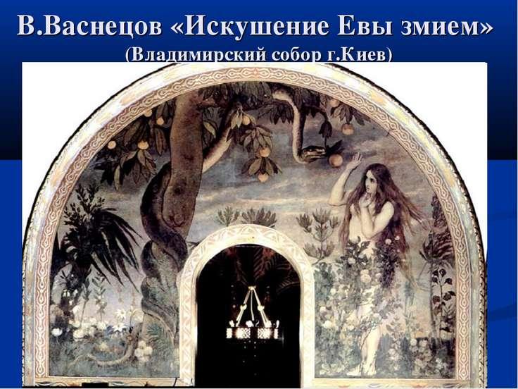 В.Васнецов «Искушение Евы змием» (Владимирский собор г.Киев)