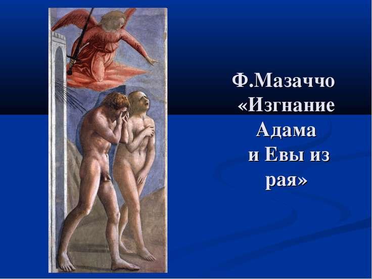 Ф.Мазаччо «Изгнание Адама и Евы из рая»