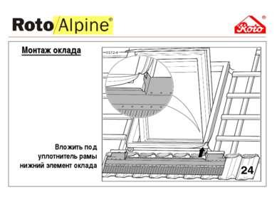 Вложить под уплотнитель рамы нижний элемент оклада Монтаж оклада
