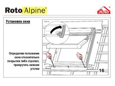Определив положение окна относительно покрытия либо стропил, прикрутить нижни...