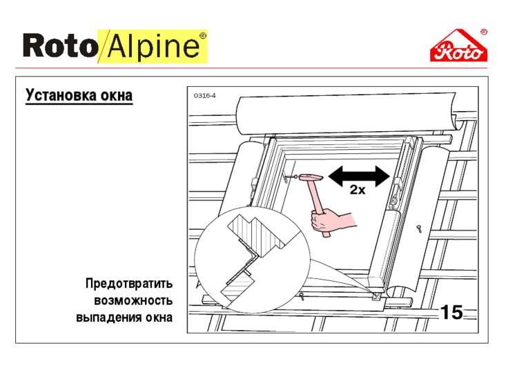 Установка окна Предотвратить возможность выпадения окна