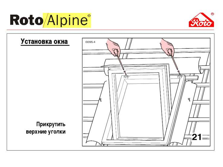 Прикрутить верхние уголки Установка окна