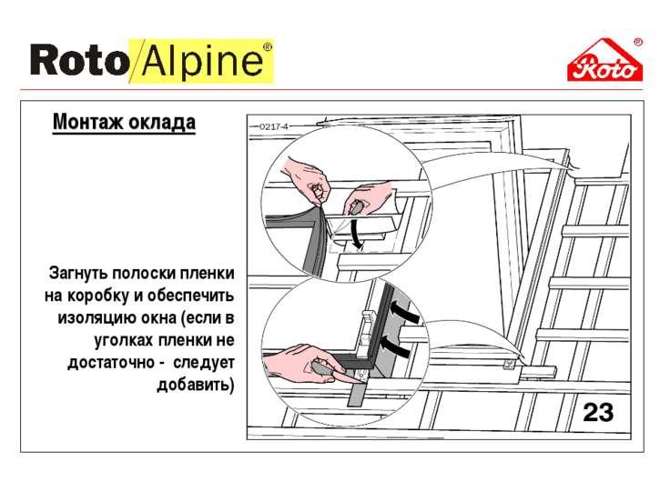 Монтаж оклада Загнуть полоски пленки на коробку и обеспечить изоляцию окна (е...