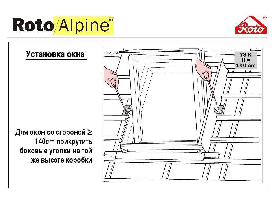 Для окон со стороной 140cm прикрутить боковые уголки на той же высоте коробки...